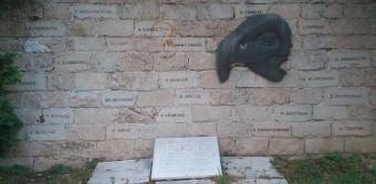 Μνημόσυνο για τους εκτελεσθέντες στο μπλόκο της Καλλιθέας