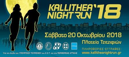 Συνέντευξη Τύπου για το 3ο Kallithea Night Run 2018 που πραγματοποιήθηκε στο Δημαρχείο Καλλιθέας
