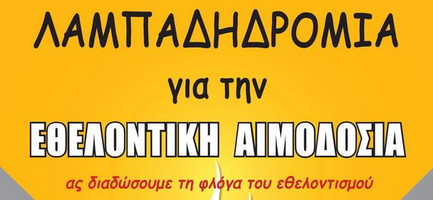 Αποτέλεσμα εικόνας για Πανελλήνια Λαμπαδηδρομία Εθελοντών Αιμοδοτών