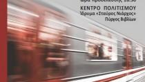 metro_niarxos_afisa