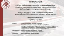 metro_niarxos_prosklhsh
