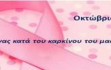 Οκτώβριος – Παγκόσμιος Μήνας Μαστού
