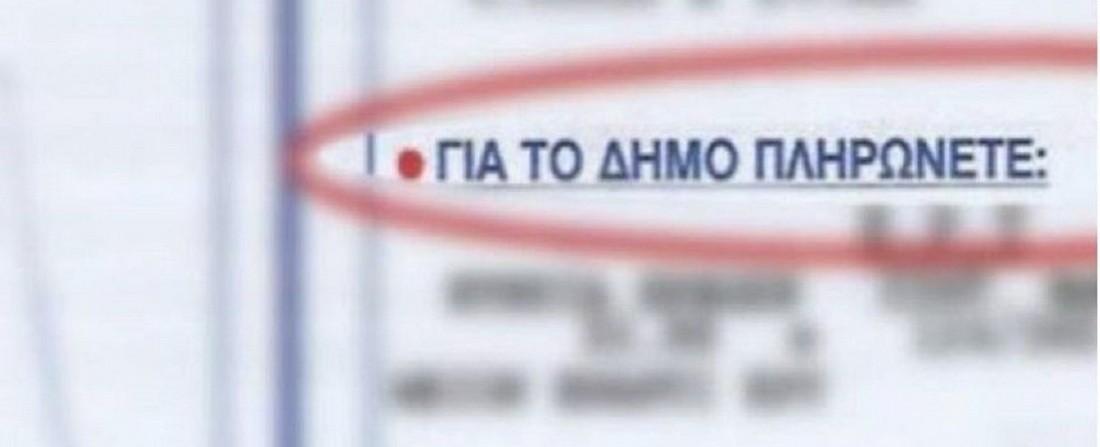 ΜΕΙΩΣΕΙΣ ΣΤΑ ΔΗΜΟΤΙΚΑ ΤΕΛΗ 2019