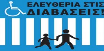 Ο Δήμος Καλλιθέας γιόρτασε την Παγκόσμια Ημέρα Ατόμων με Αναπηρία με δράσεις ευαισθητοποίησης των πολιτών