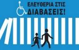 Εκδήλωση – συζήτηση για την Παγκόσμια Ημέρα Ατόμων με Αναπηρία