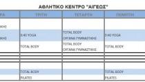 ΑΘΛΗΤΙΚΟ ΚΕΝΤΡΟ ΑΙΓΕΩΣ