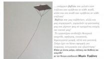 ΑΝ ΗΜΟΥΝ ΒΙΒΛΙΟ ΕΡΓΑΣΤΗΡΙΟ ΕΝΗΛΙΚΩΝ-page-0