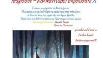 ΜΑΓΙΣΣΕΣ ΚΛΑΙΚΑΝΤΖΑΡΟΙ ΣΗΜΕΙΩΣΑΤΕ Χ-page-0-1