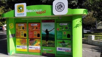 Ο Δήμος Καλλιθέας Προωθεί την ανταποδοτική ανακύκλωση