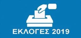 Για την συμμετοχή πολιτών της Ε.Ε. στις Δημοτικές & Περιφερειακές Εκλογές 2019
