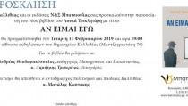 an_eimai_egw