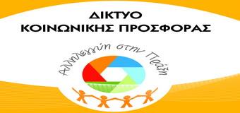 Εκδήλωση Βράβευσης των Εθελοντών του Δικτύου Κοινωνικής Προσφοράς