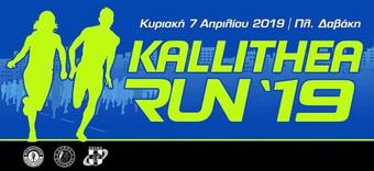 Με νέο ρεκόρ συμμετοχής το KALLITHEA RUN 2019