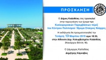 NIARXOS KYKL MELETH 3-2019