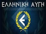 ellhnikh aygh