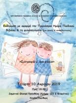 Γιορτή φιλαναγνωσίας-παιδικού βιβλίου των Βρεφικών-Παιδικών Σταθμών του Δήμου Καλλιθέας