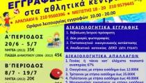 ATHLODIAKOPES_2019