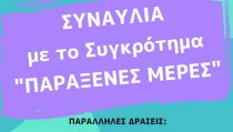ΑΦΙΣΑ ΓΙΑ ΠΑΓΚΟΣΜΙΑ 2019_1