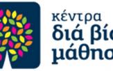 Πρόσκληση εκδήλωσης ενδιαφέροντος συμμετοχής στα τμήματα μάθησης του Κ.Δ.Β.Μ. Καλλιθέας
