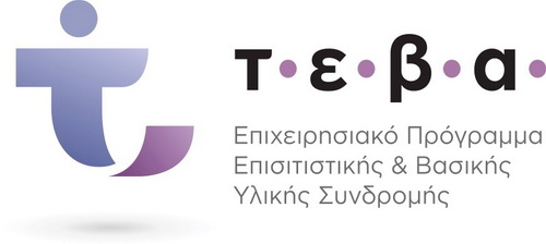Διανομή προϊόντων TEBA/FEAD στο Δήμο Καλλιθέας