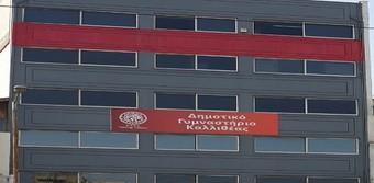 Λειτουργία του νέου δημοτικού γυμναστηρίου με αίθουσα ενδυνάμωσης
