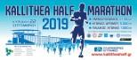 Kallithea Half Marathon – 1ος Ημιμαραθώνιος Καλλιθέας