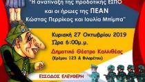 αφίσα ανατίναξη της ΕΣΠΟ 4_1