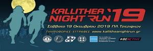 Με μεγάλη συμμετοχή πραγματοποιήθηκε το 4ο Kallithea Night Run υπό την αιγίδα του δήμου μας