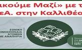 «Διεκδικούμε Μαζί» με την Ε.Σ.Α.μεΑ. σε συνεργασία με το Δήμο Καλλιθέας