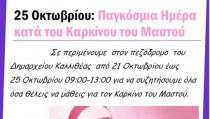 karkinos__mastou209