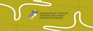 1ο Διεθνές Φεστιβάλ Κινηματογράφου: «Μαραθώνιος Ταινιών» στην Καλλιθέα