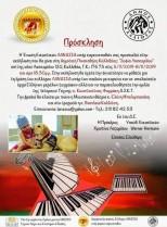Εκδήλωση της Ένωσης Εικαστικών ΛΑΝΑΣΣΑ υπέρ των παιδιών με καρκίνο