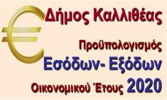 Proypologismos_2020