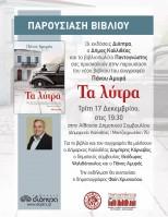 Παρουσίαση του νέου βιβλίου του συγγραφέα Πάνου Αμυρά