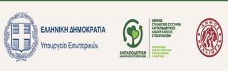 Εγκαίνια του 1ου Πολυχώρου Ανταποδοτικής Ανακύκλωσης του Ολοκληρωμένου Προγράμματος «Νέα Γενιά Ανακύκλωσης» του Υπουργείου Εσωτερικών