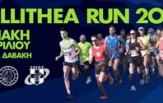 Αναστέλλεται η συνέντευξη τύπου για  το Kallithea Run 2020 την Τετάρτη 18 Μαρτίου