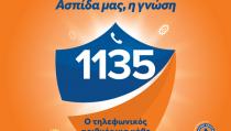 1135-GR
