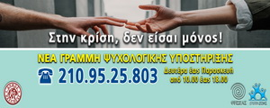 Σημαντική πρωτοβουλία του Δήμου Καλλιθέας – Νέα γραμμή για ψυχολογική υποστήριξη στην κρίση