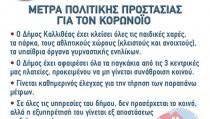 Facebook Post Metra Prostasias KORONOIOS