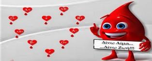 Δημοτική Εθελοντική Αιμοδοσία στο Δημοτικό Κέντρο Υγείας