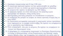 ΟΡΟΙ & ΠΛΗΡΟΦΟΡΙΕΣ ΔΡΑΣΗΣ