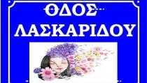 ΠΑΡΑΔΕΙΓΜΑ