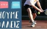 Επαναλειτουργία των Δημοτικών Γηπέδων Αντισφαίρισης από την Τετάρτη 13 Μαΐου