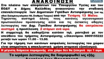 tenis_anakoinwsh_13.05.2020