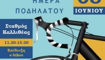 Αφίσα e-bikes