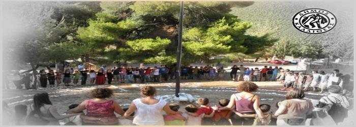 Δήμος Καλλιθέας – Πρόγραμμα: «Φιλοξενία μαθητών σε κατασκηνώσεις – Καλοκαίρι 2020»