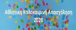«Αθλητική Καλοκαιρινή Απασχόληση 2020»