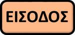 eisodos