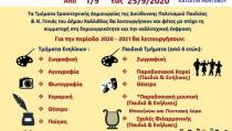 ΕΓΓΡΑΦΕΣ 2020