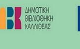 """Ολοκλήρωση πρώτης φάσης διαγωνισμού συγγραφής παιδικού βιβλίου """"HomeISTORY"""""""